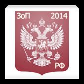 О полиции 2014