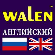 Walen английский