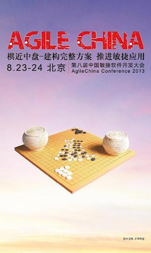 【免費工具App】AgileChina-APP點子