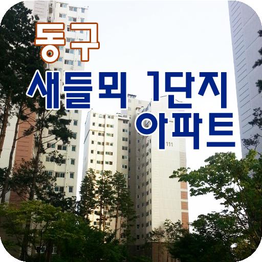 새들뫼1단지아파트 通訊 App LOGO-APP試玩