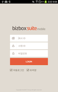 bizbox suite mobile screenshot 0