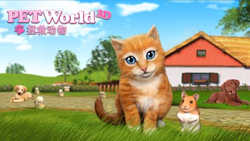 PetWorld 3D 我的动物救援