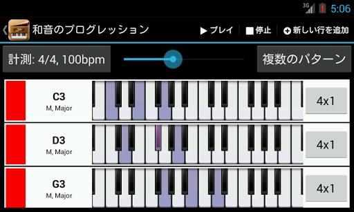 Piano Companion PRO: 和音 音階