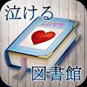 泣ける図書館 〜恋愛話も充実の2ちゃんねるまとめ~ icon