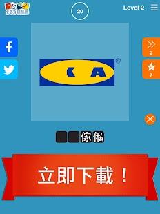 123猜品牌™ 香港版