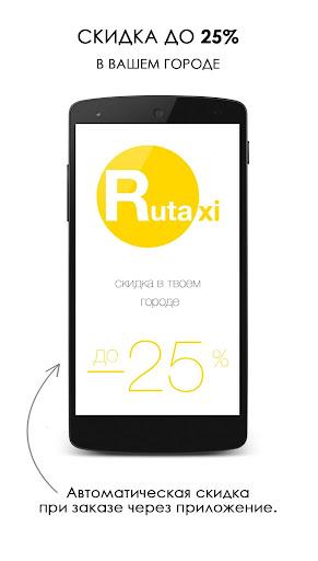 Rutaxi.Online  screenshots 1