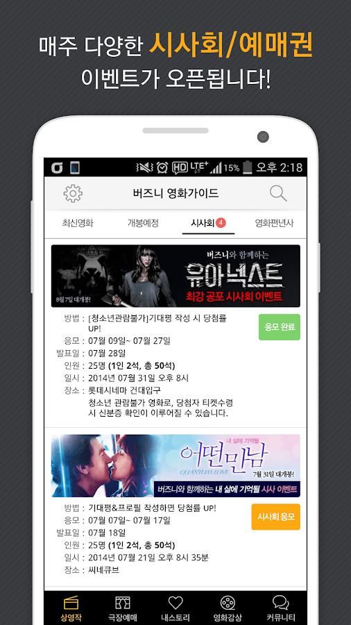 버즈니영화가이드-CGV,롯데시네마,메가박스,영화,무료 - screenshot