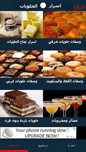 وصفات و اسرار الحلويات