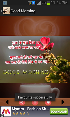 Good Morning Hindi Quote Image - screenshot