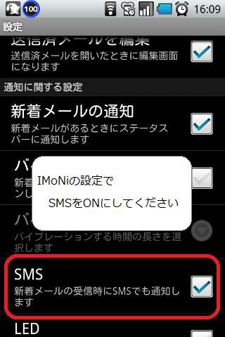 IMoNi鳴り分け- screenshot