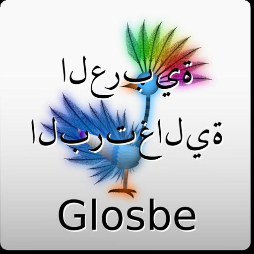 العربية-البرتغالية قاموس 教育 LOGO-阿達玩APP