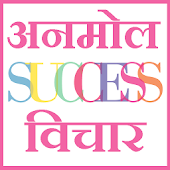 Anmol Vichar - Quotes in Hindi