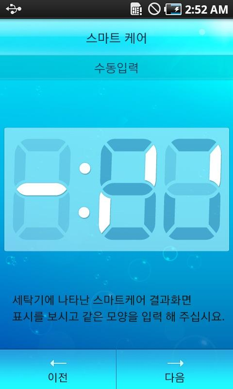 세탁기 스마트 케어- screenshot