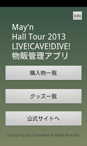 May'n LIVE CAVE DIVE 物販管理アプリ