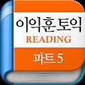 [이익훈 토익] Reading 파트5 100제 icon