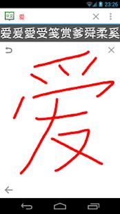 免費教育App|漢拼漢英詞典專業版(原名:瀚評漢英詞典專業版)|阿達玩APP