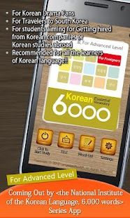 Korean Essential Vocabulary Ⅲ - screenshot thumbnail