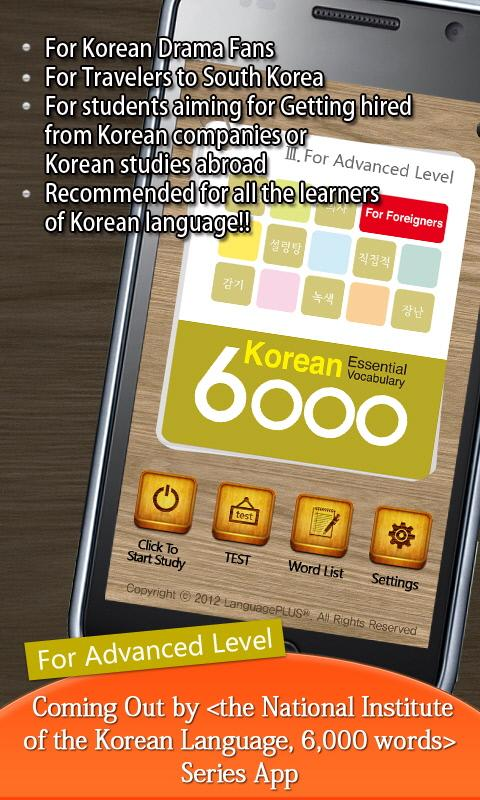 Korean Essential Vocabulary Ⅲ - screenshot