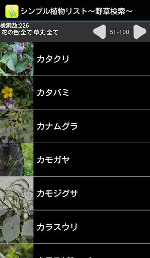 シンプル植物リスト〜野草検索〜