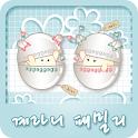 NK 카톡_계라니패밀리_에그민트 카톡테마 icon
