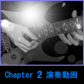 MurakamiギターレッスンChapter2演奏動画
