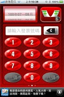 Screenshot of 中獎大師_親民版_統一發票彩券中獎平台