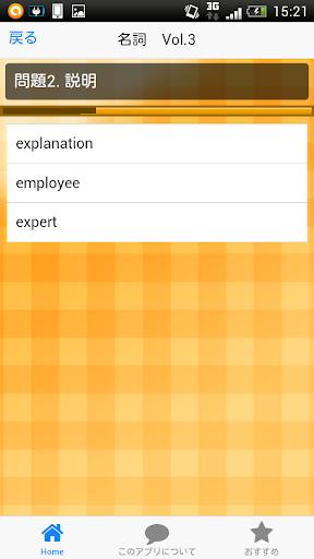 無料教育Appの高校2年 英単語暗記クイズ|記事Game