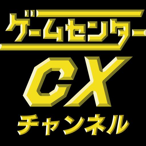 娱乐のゲームセンターCXチャンネル GCCXch. LOGO-記事Game