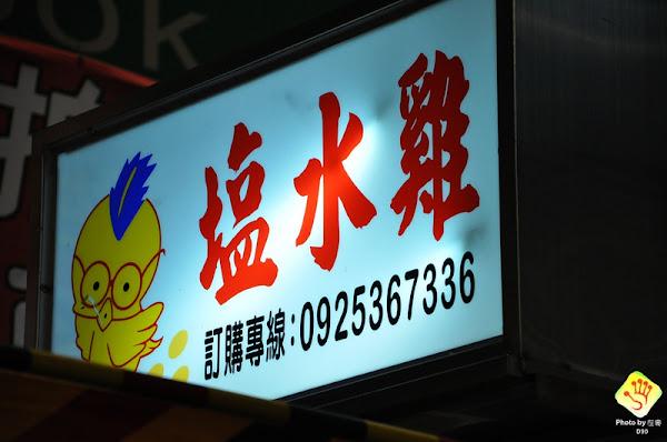 鳳山眼鏡鹽水雞(需拿號碼牌)
