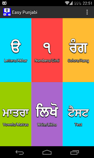 Easy Punjabi: Learn Teach