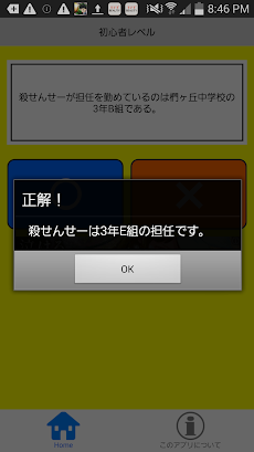 マンガ検定 for 暗殺教室のおすすめ画像5