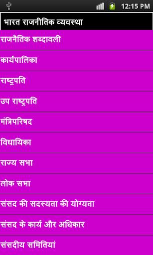 india politics in hindi