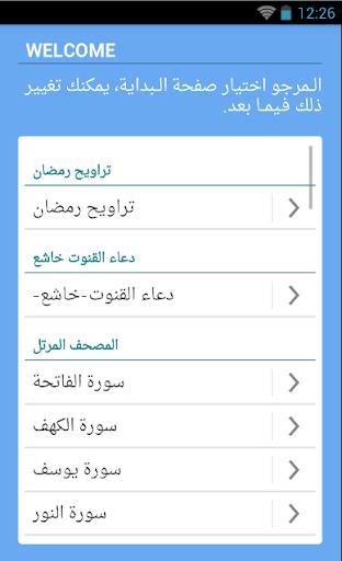 المقرئ عبد العزيز الكرعاني