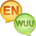 English Wu Chinese Dictionary+ APK