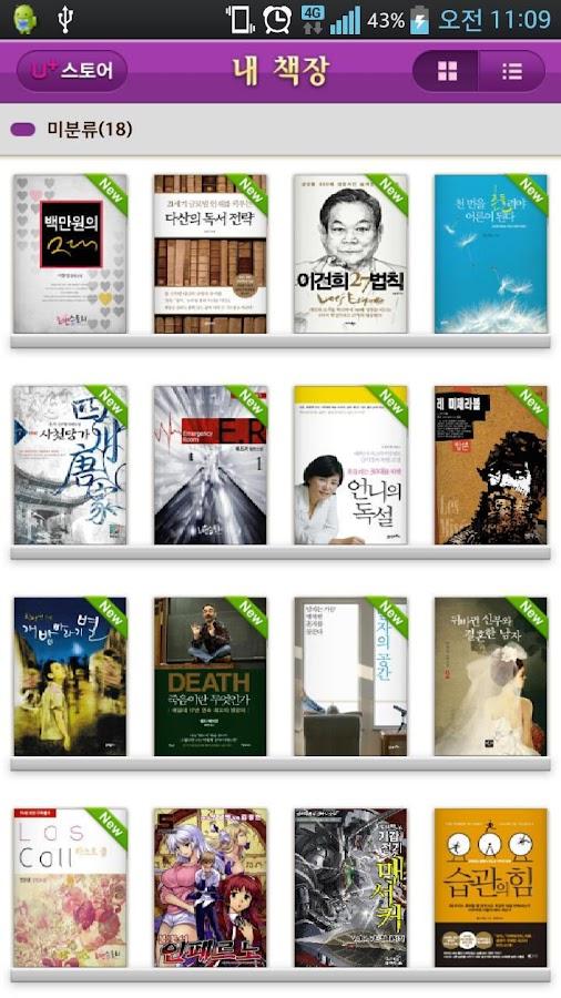 U+북마켓 [초고속 이북/만화 업데이트~!]- screenshot