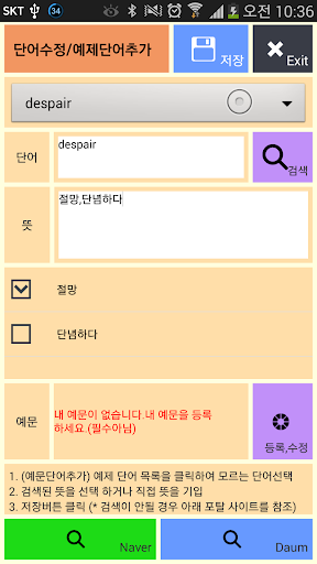玩免費教育APP|下載英语单词本字典 app不用錢|硬是要APP