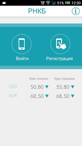 РНКБ - Мобильное приложение
