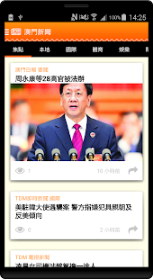 澳門新聞- screenshot thumbnail