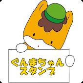ぐんまちゃん☆無料スタンプアプリ