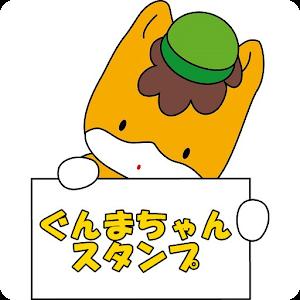 Apps apk ぐんまちゃん☆無料スタンプアプリ  for Samsung Galaxy S6 & Galaxy S6 Edge