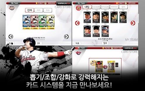 컴투스프로야구2013 - screenshot thumbnail