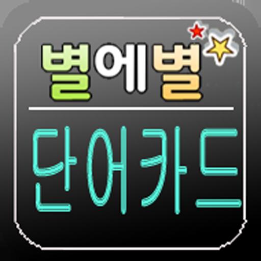 韓國語,英語單詞卡片 LOGO-APP點子