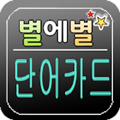 Word card Korean, English