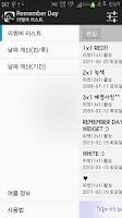 Screenshot of Remember Day(디데이 위젯)