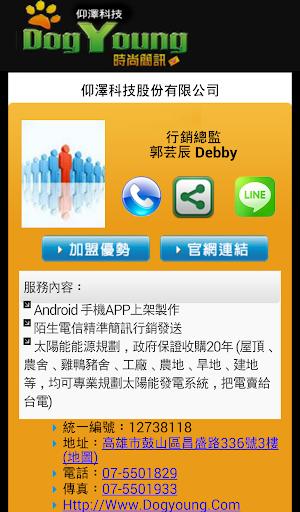 玩免費商業APP|下載仰澤科技郭芸辰A app不用錢|硬是要APP