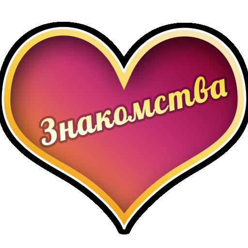 Логотипы знакомств