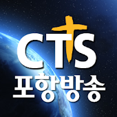 CTS포항