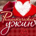 Романтический Ужин - Рецепты icon