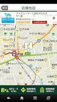 Screenshot of 店舗・ATM検索