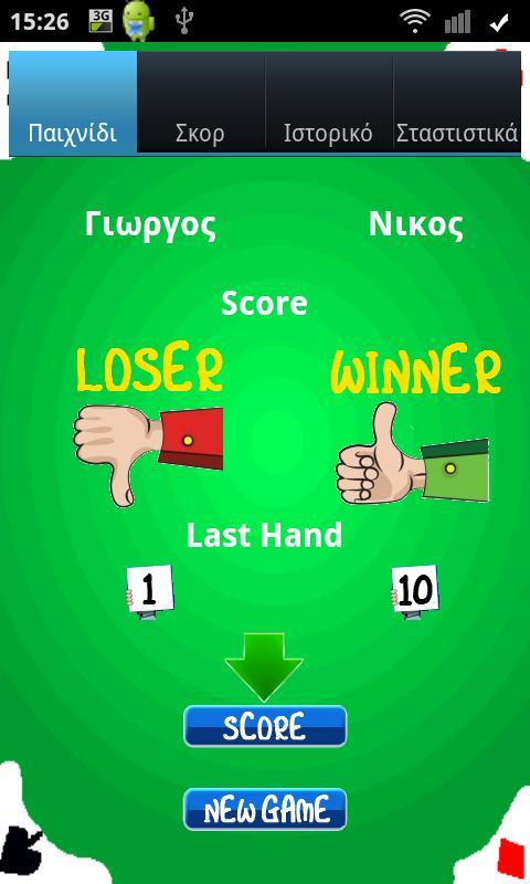 Diloti Counter Free-Δηλωτή - screenshot